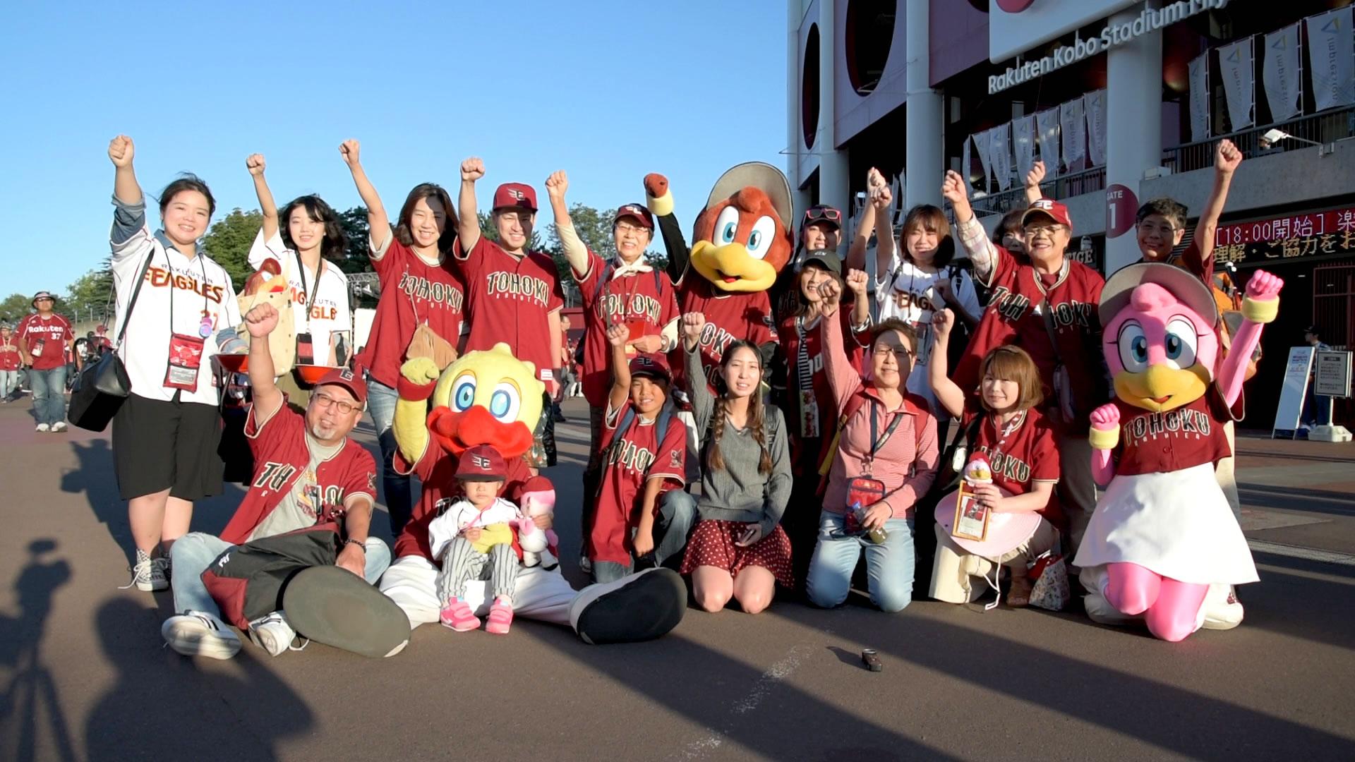 楽天イーグルス 日本一に向けてクライマックスシリーズがはじまる!ファンからの激励メッセージ