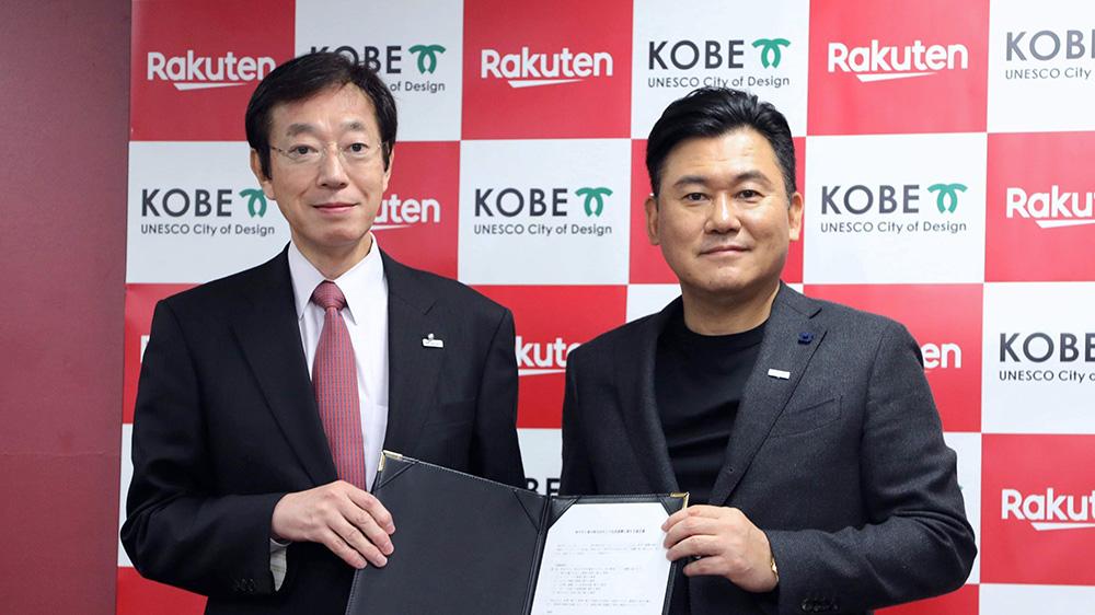 楽天が神戸市と包括連携協定を締結