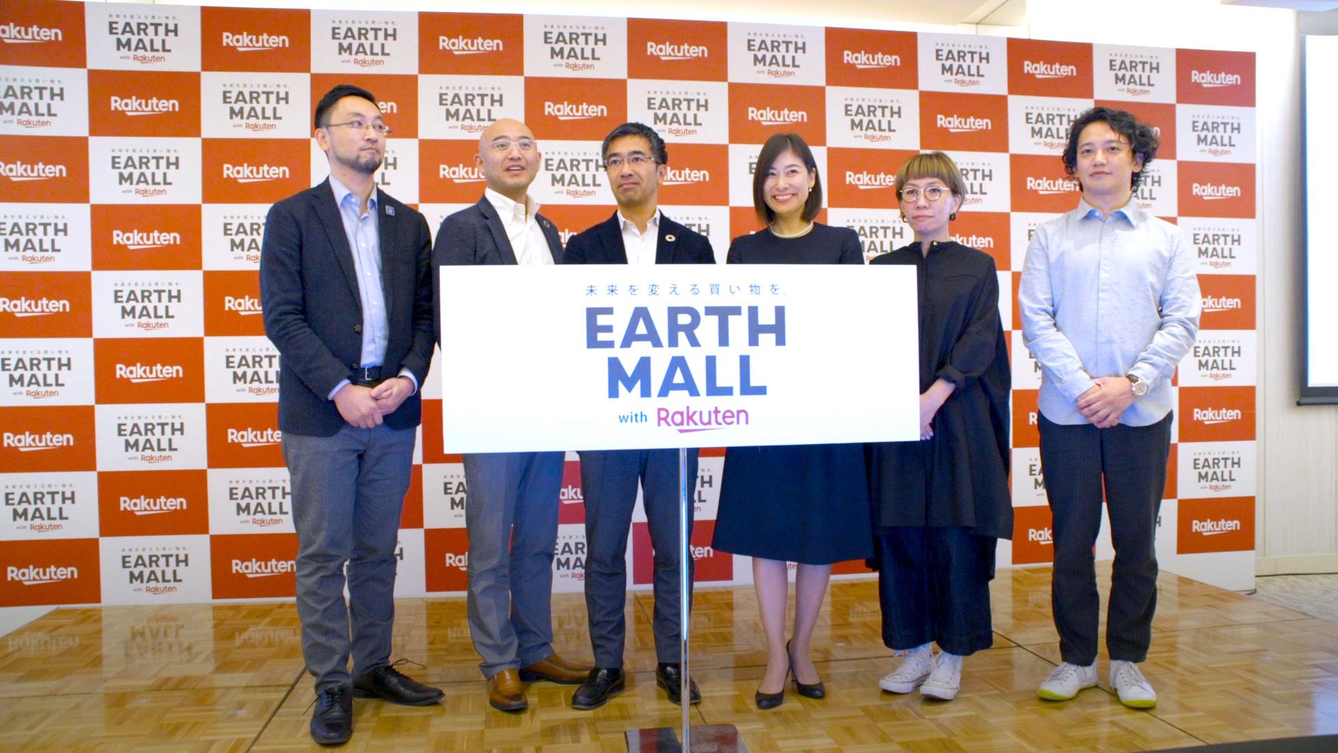 SDGsへの貢献を目指す「EARTH MALL with Rakuten」グランドオープン