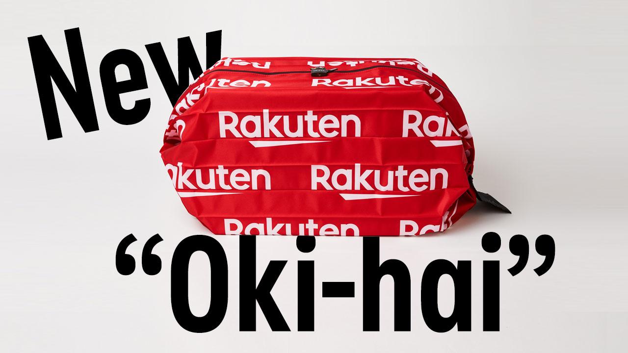 オートロック付きマンションにも「置き配」を~「Rakuten EXPRESS」の挑戦
