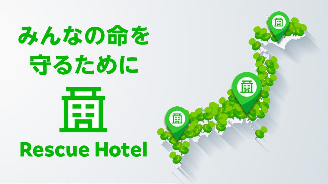 日本の医療を支える レスキューホテルプロジェクト