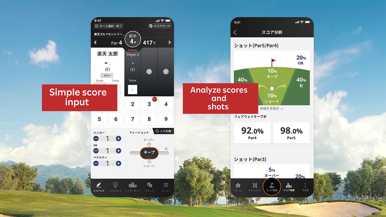 楽天GORA、無料で使える「楽天ゴルフスコア管理アプリ」の提供を開始!