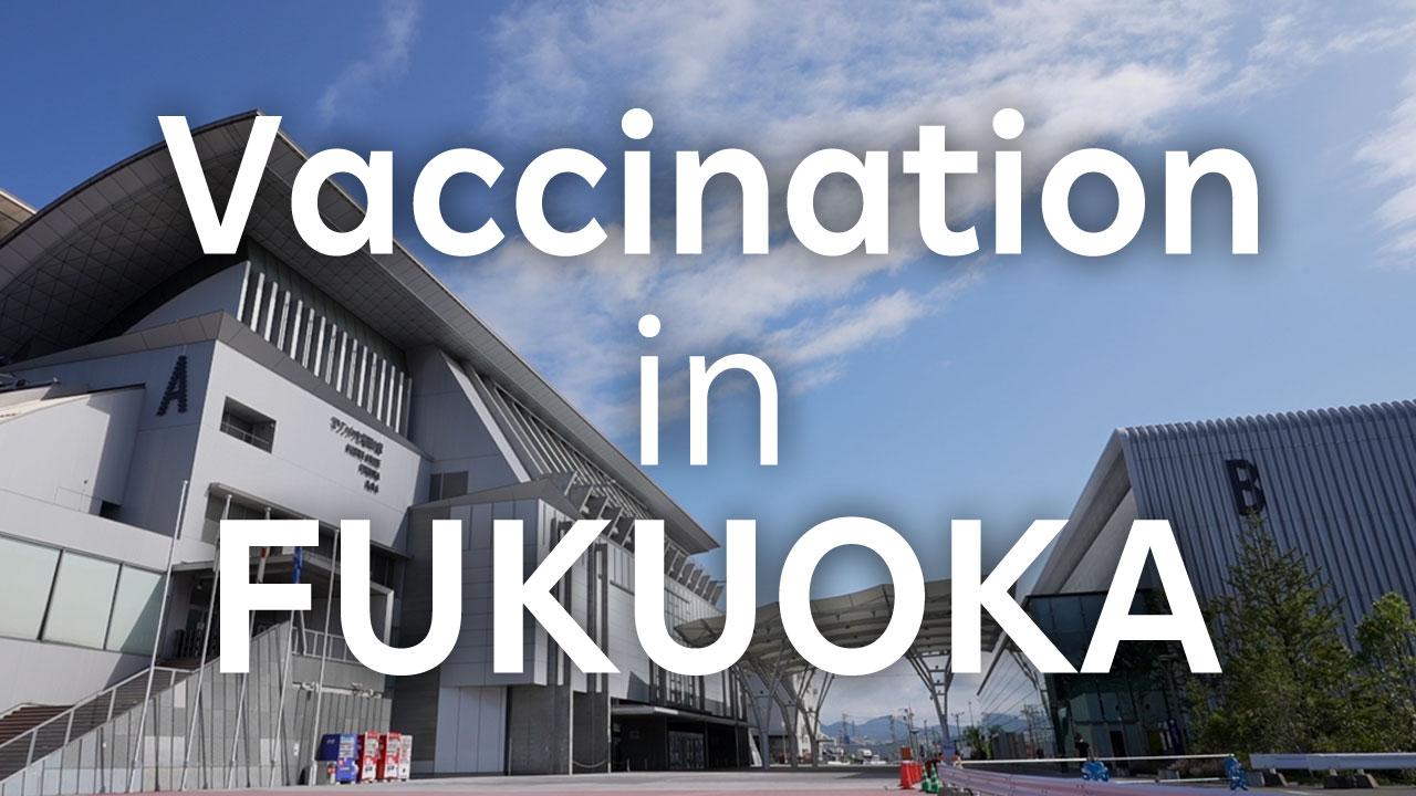 新型コロナウイルスワクチンの職域接種、福岡での舞台裏