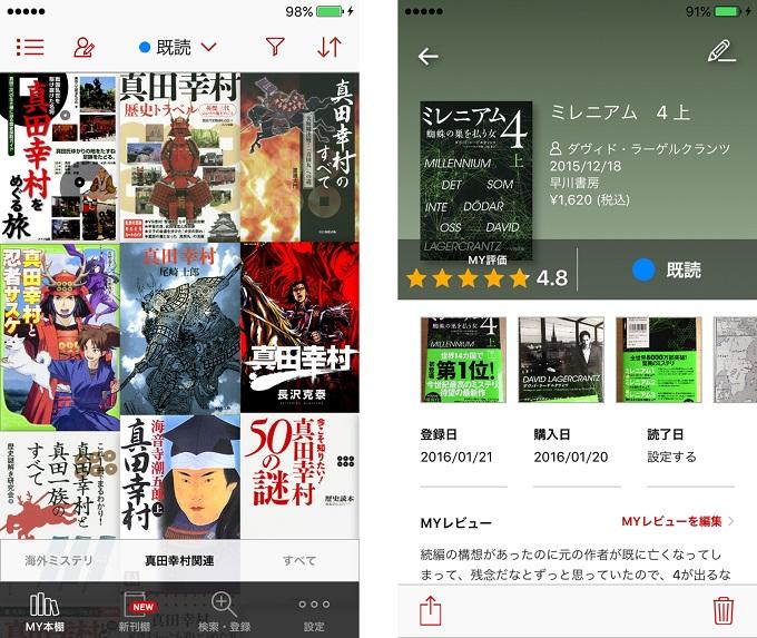 【左図】「MY本棚」画面 【右図】本の登録画面
