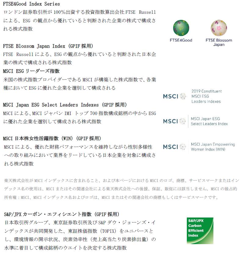 楽天、「FTSE4Good Index Series」「FTSE Blossom Japan Index