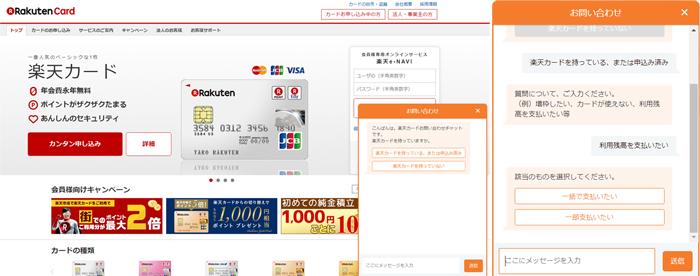楽天カード自動応答チャットサポート