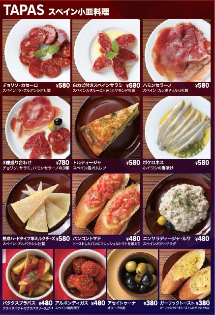 バルセロナNO.1の味!渋谷のパエリア専門店『チ …