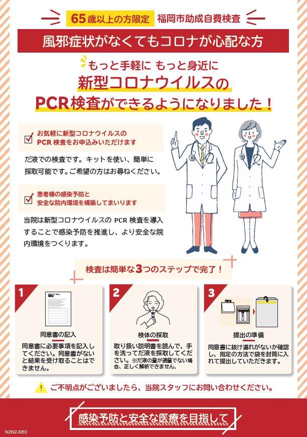 検査 費用 新型 コロナ ウイルス